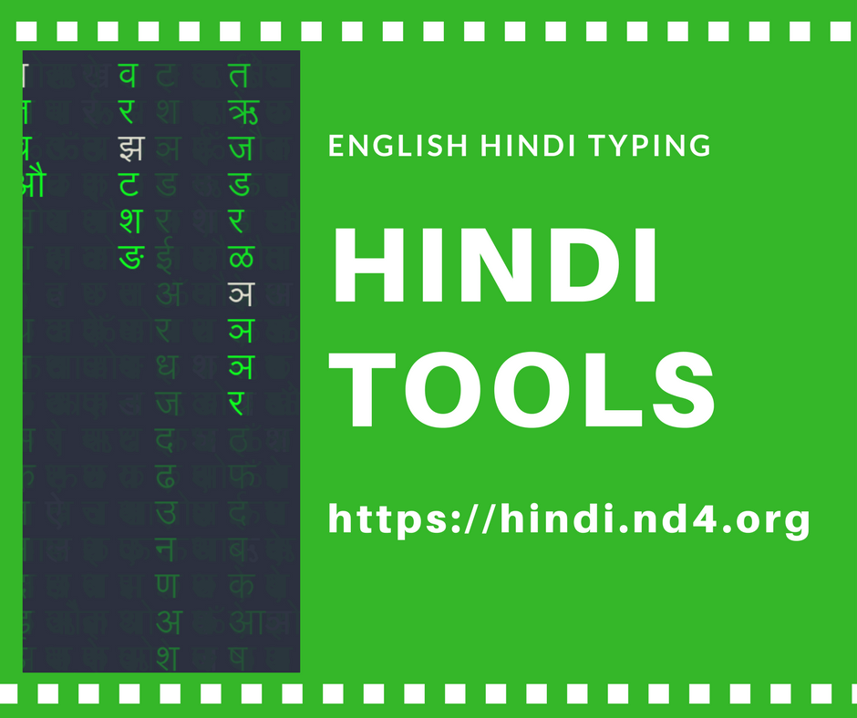 Hindi Typing   Online English Hindi Typing